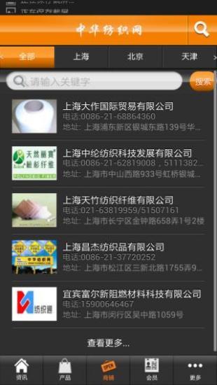 免費下載生活APP|纺织网 app開箱文|APP開箱王