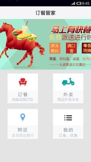 免費下載生活APP|订餐管家 app開箱文|APP開箱王
