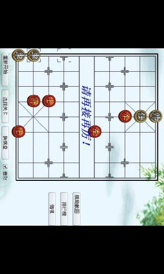 中国象棋残局选关版