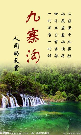 九寨沟景区打折旅游