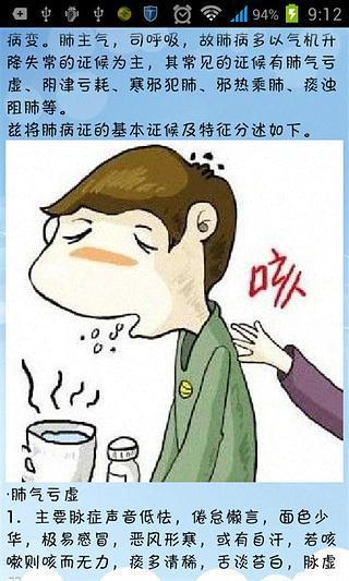 中医内科学精华笔记