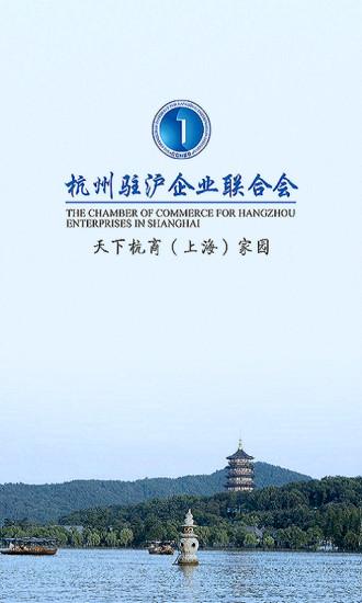 上海杭州商会