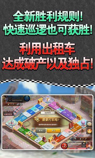 天天富翁(腾讯官方版)游戏截图