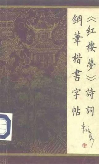 红楼梦诗词钢笔楷书字帖