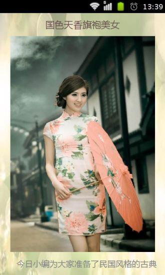 国色天香旗袍美女