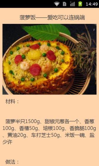 米饭的新奇特做法