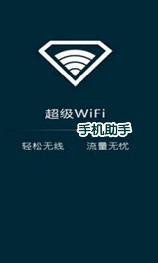超级WiFi手机助手