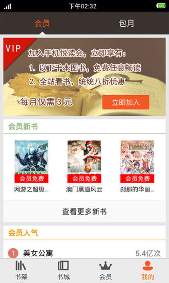 免費下載書籍APP|中国绝色女间谍 app開箱文|APP開箱王