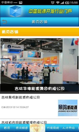 中国能源开发行业门户