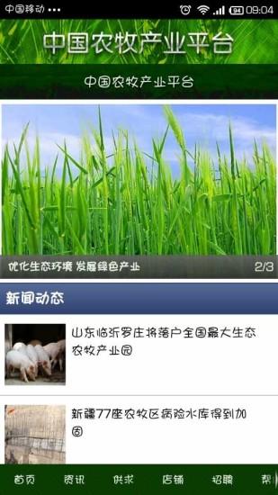 中国农牧产业平台