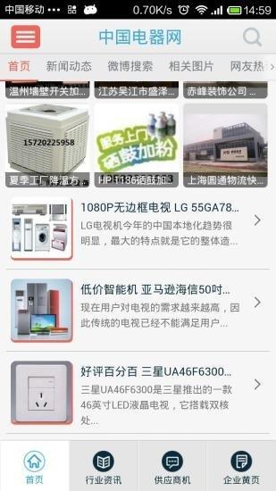中国电器网