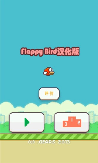 Flappy Bird Online on Scratch