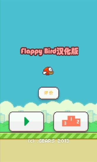 FlappyBird中文版