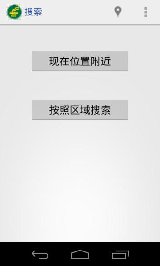 玩免費交通運輸APP|下載中国邮局地图 app不用錢|硬是要APP