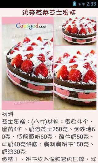 蛋糕甜品做法大全