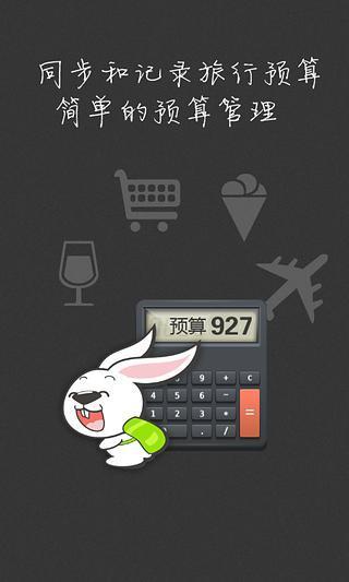 玩旅遊App|背包兔免費|APP試玩