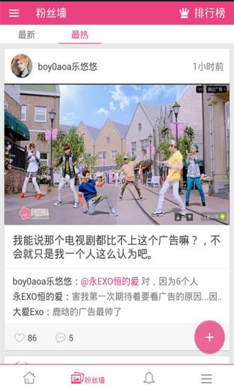 玩娛樂App|爱豆IDOL免費|APP試玩