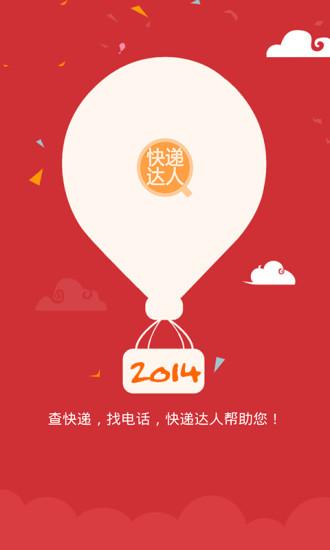 仿唐妝app - 首頁