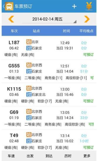 玩免費旅遊APP|下載火车行 app不用錢|硬是要APP