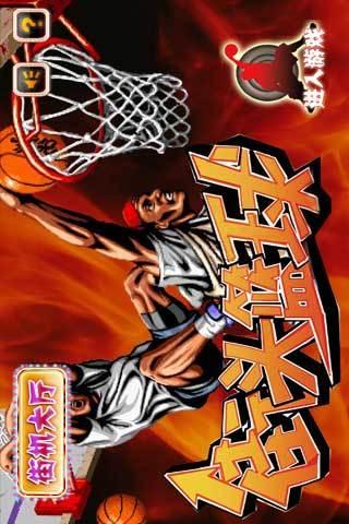 街头篮球热血版