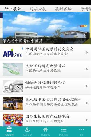 新疆药店行业|玩新聞App免費|玩APPs