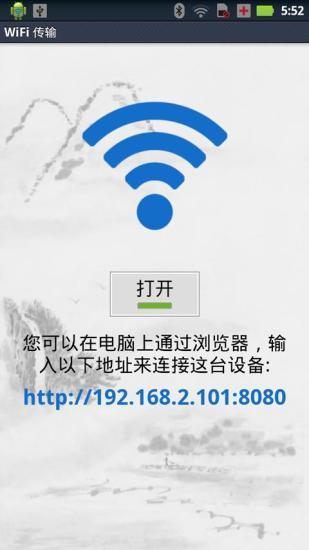 WiFi传输