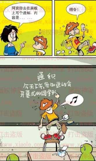 阿衰搞笑幽默校园漫画连载
