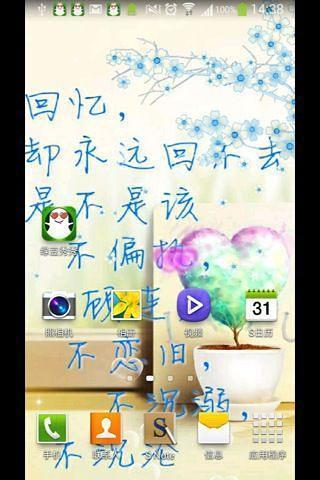玩免費工具APP|下載不恋-绿豆秀秀动态壁纸 app不用錢|硬是要APP