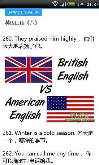 日常实用英语口语