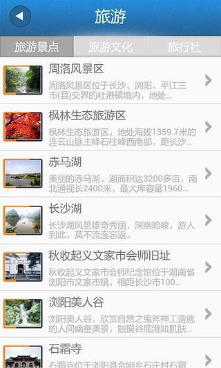 免費下載生活APP|浏阳生活网 app開箱文|APP開箱王