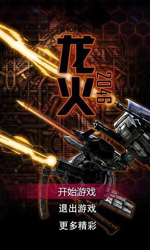 龙火2046