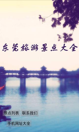 东莞旅游景点大全