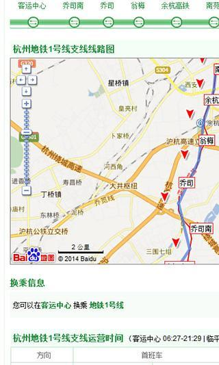 杭州地铁路线图查询