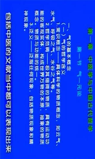 中医基础理论讲座教程