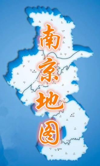 南京3D全景离线地图