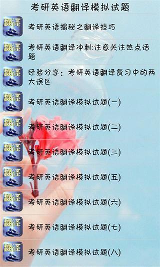 考研英语翻译模拟试题
