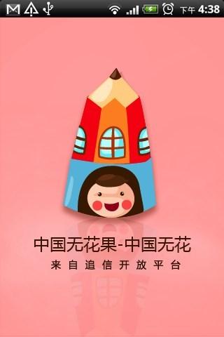 中国无花果