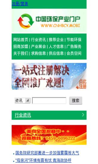 中国环保产业门户