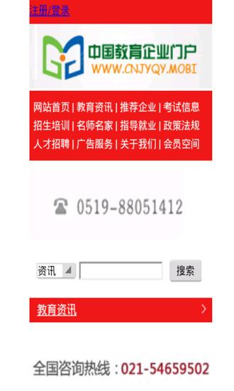 中国教育企业门户
