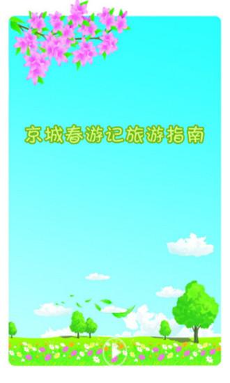 京城春游季旅游指南