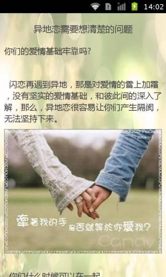 谈恋爱必备知识