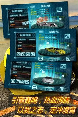 热血每天飞车 玩賽車遊戲App免費 玩APPs