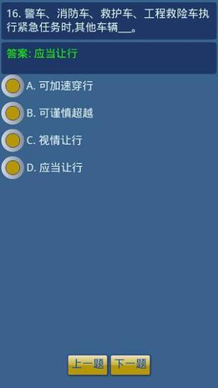 2012最新交规速记 C1驾照考试 含北京题库