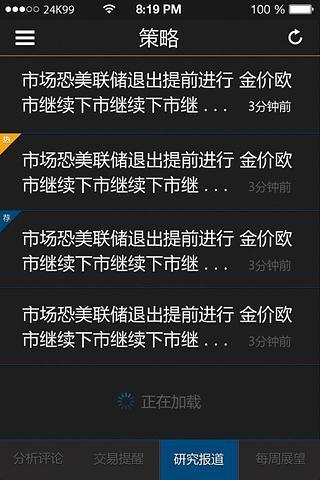玩財經App 24k99-黄金宝免費 APP試玩