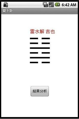 爱卜卦(繁中) 玩生活App免費 玩APPs