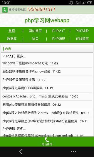 php学习网webapp