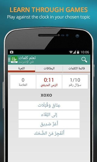 Free Arabic English Dictionary
