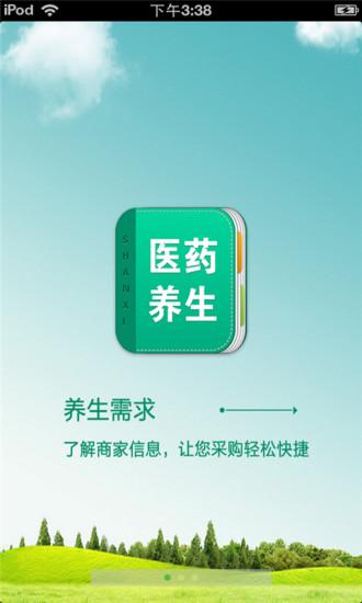 陕西医药养生平台
