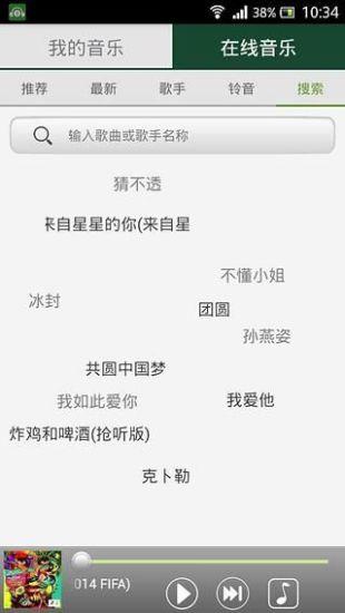 免費音樂App|九歌音乐|阿達玩APP