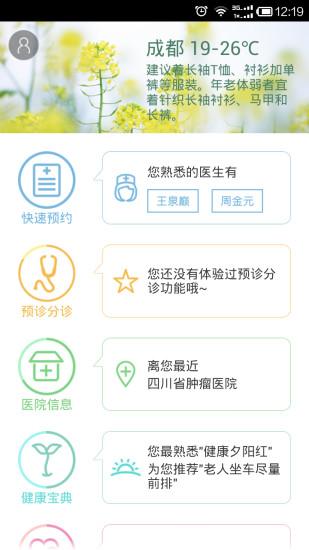 智慧型行動裝置App帶動行動醫療服務 - DigiTimes電子時報